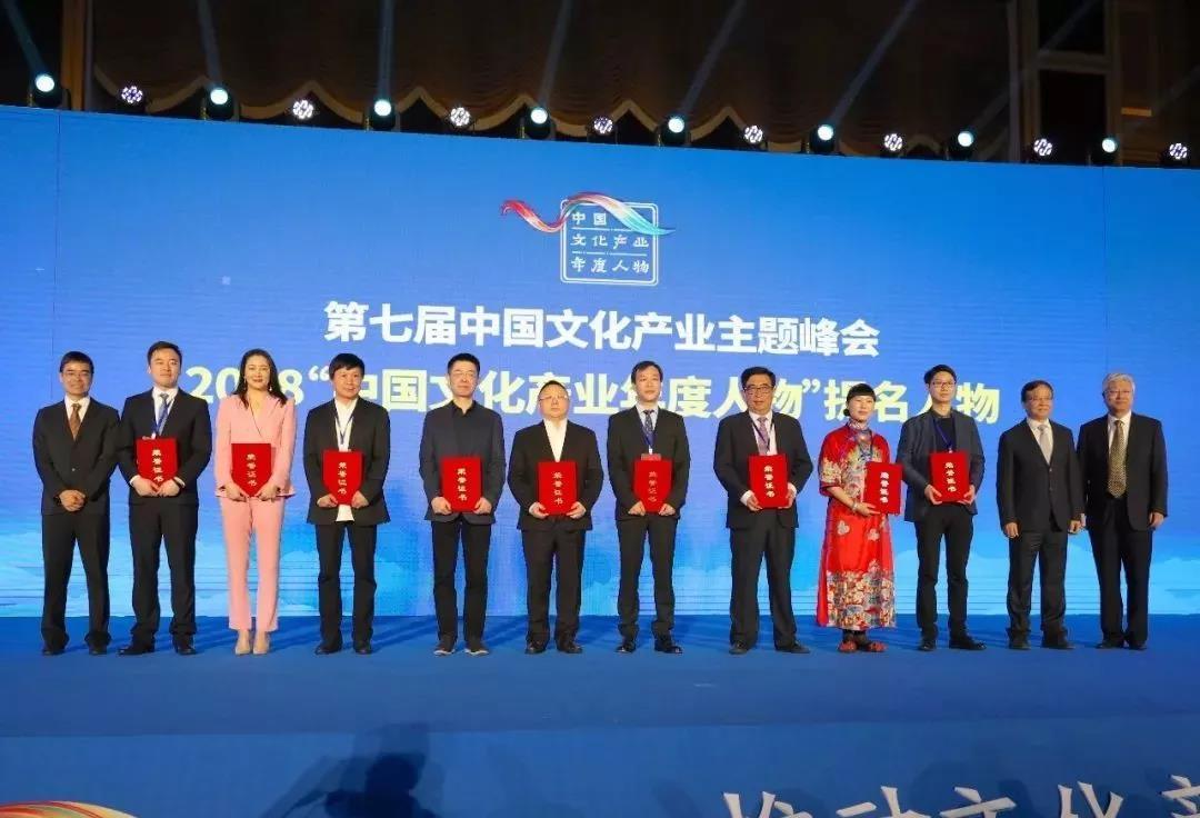 """""""2018中国文化产业年度人物""""揭晓"""