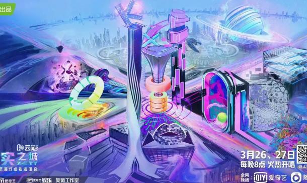 """爱奇艺打造了一座""""虚实之城"""",将XR与互动玩出了新高度!"""