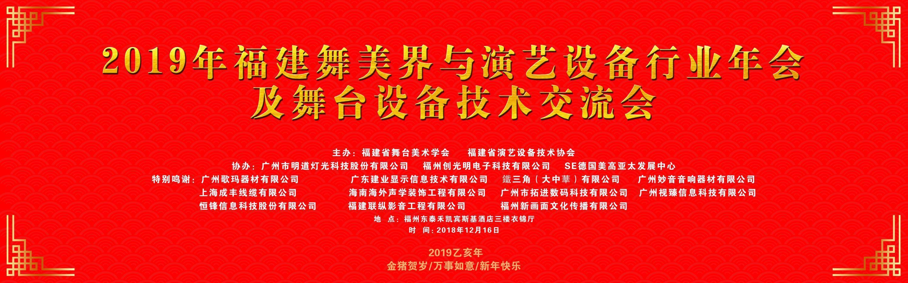 2019年福建舞美界与演艺设备行业盛典
