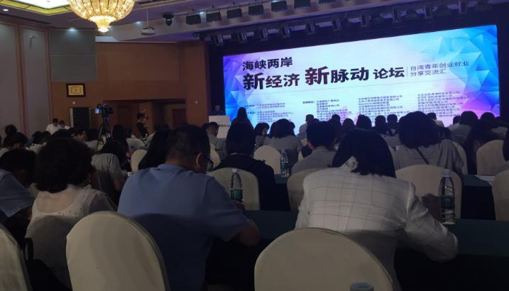 """开启新时代共享新机遇:""""海峡两岸新经济新脉动论坛""""在北京举行"""