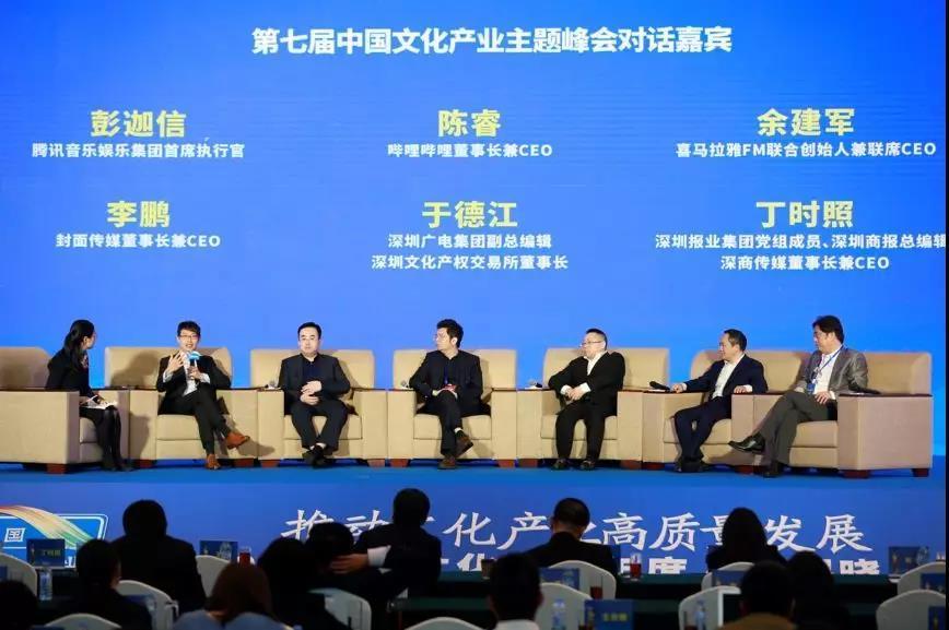 腾讯音乐CEO彭迦信:跨领域融合,不断创造更多优质文化内容