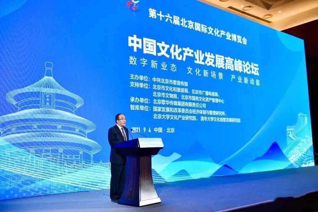 """中国文化产业发展高峰论坛: """"数字+文化""""已成为北京市文化产业重要支撑"""