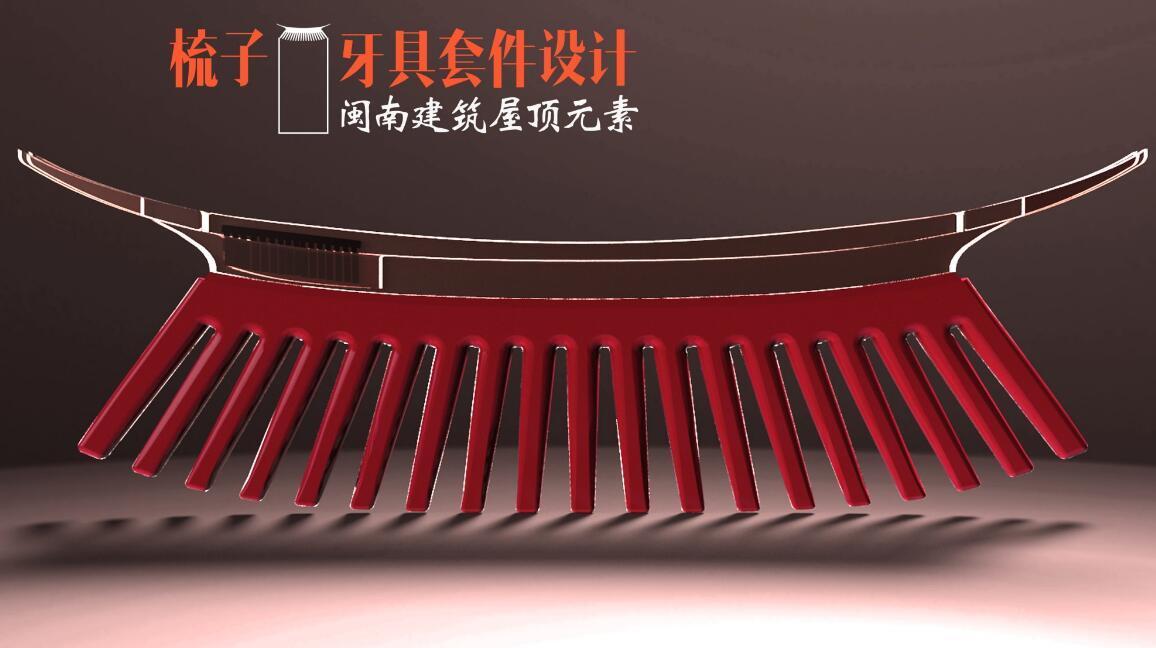作品名称梳子与牙具套件设计-闽南建筑屋顶元素