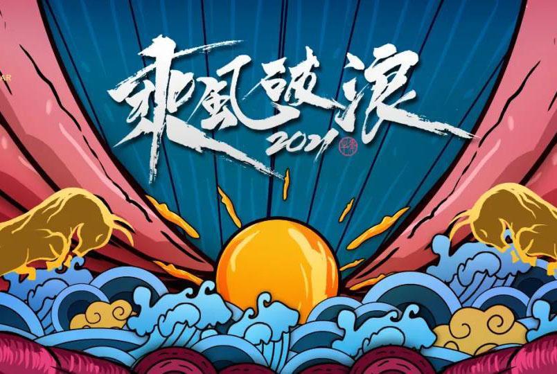 第三极狂欢:中国新潮牌阶层的三大使命和三大梦想