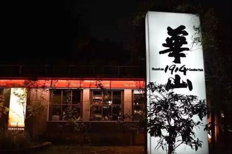 华山1914 探访台湾第一个文创园区