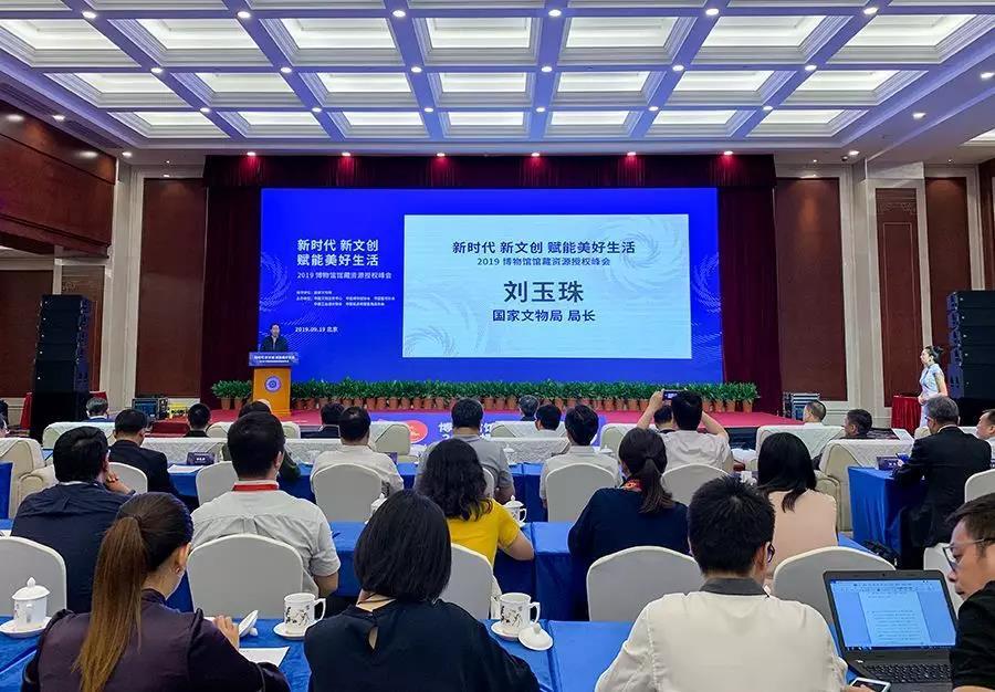 刘玉珠:将解决基层编制问题 | 进一步开放文物资源
