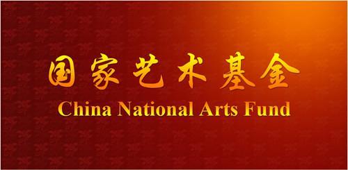 文旅部:国家艺术基金资助项目经费管理办法出台