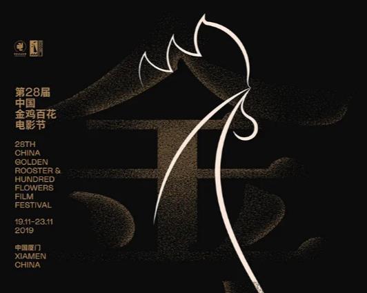 第28届金鸡百花电影节于厦门开幕-附金鸡奖提名名单