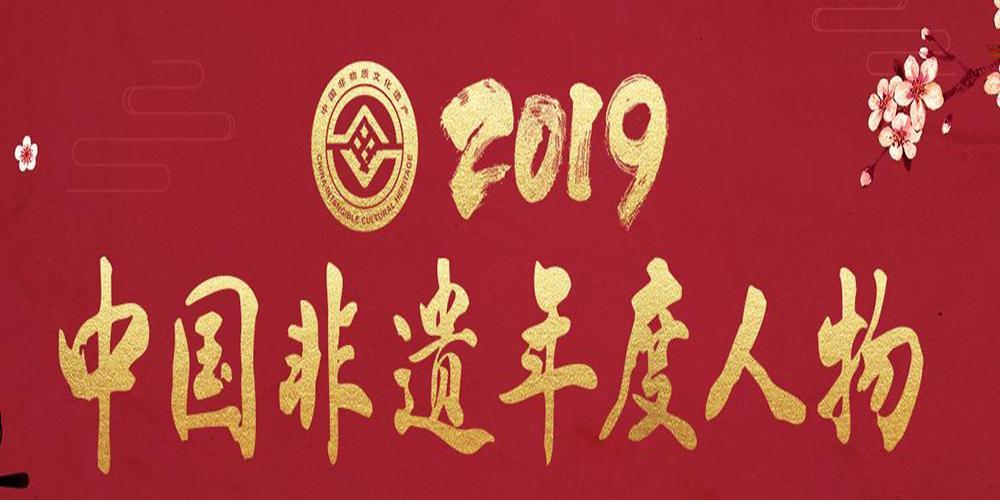 """2019 十大 """"中国非遗年度人物""""揭晓"""