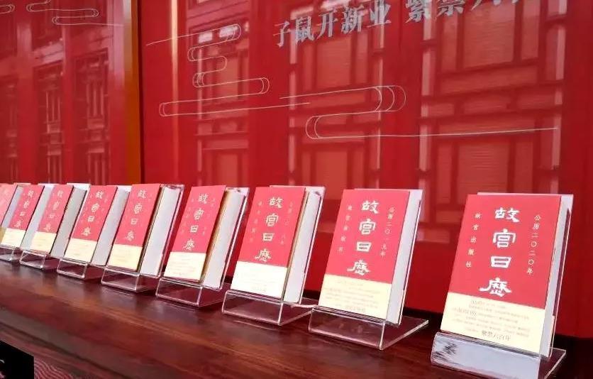 在这里,读懂600年紫禁城沧桑   2020年《故宫日历》发布!