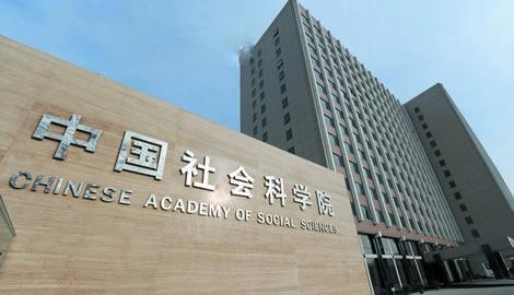 《2018中国智库报告——影响力排名与政策建议》近日发布