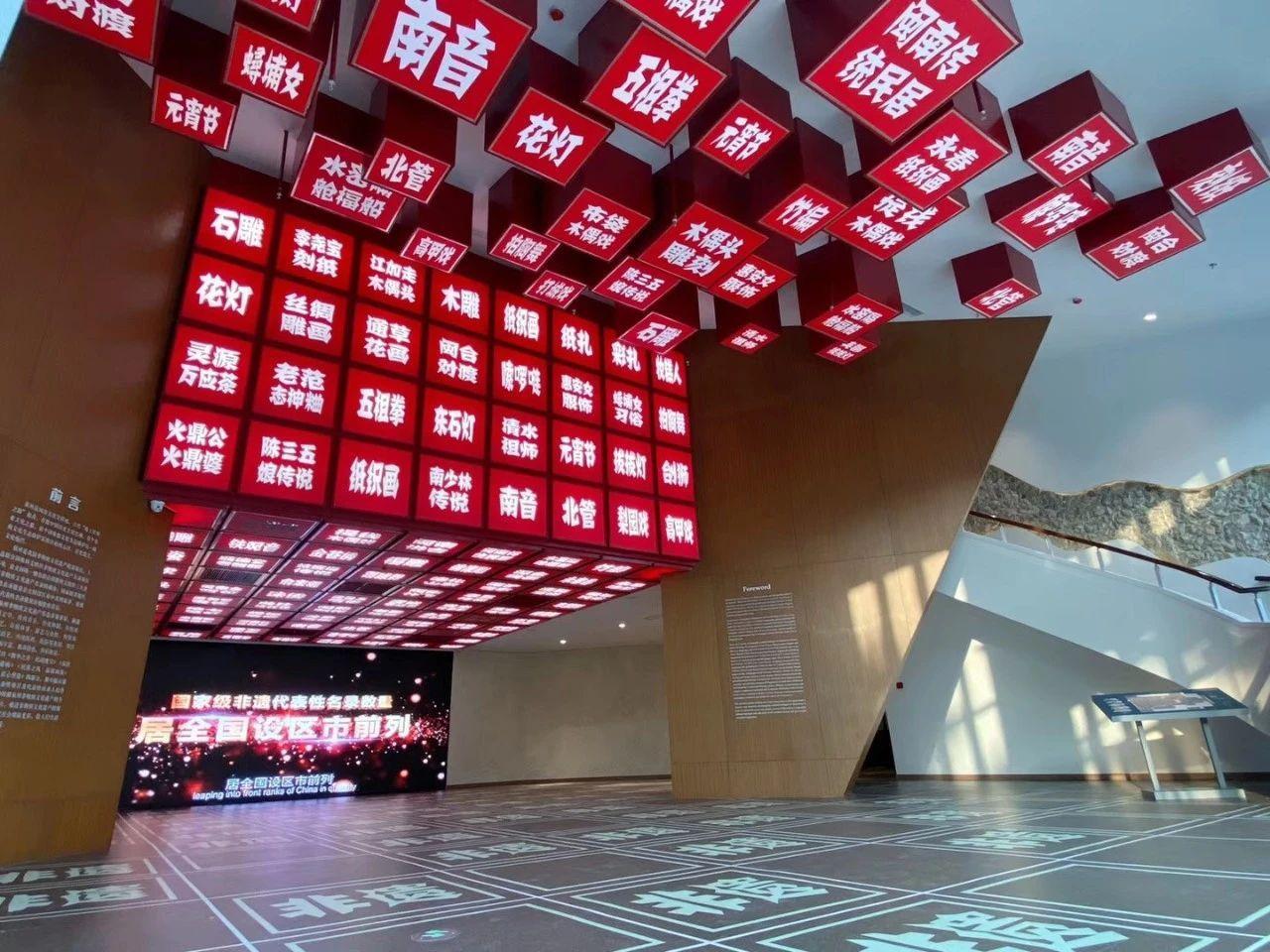 泉州非物质文化遗产展览馆