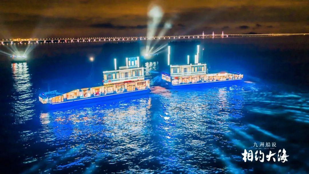 解析丨海上实景光影剧《相约大海》体验出海 观桥 赏剧