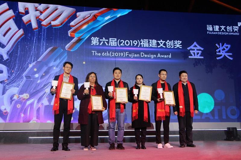 第六届(2019)福建文创奖颁奖晚会在福州举行 获奖名单揭晓