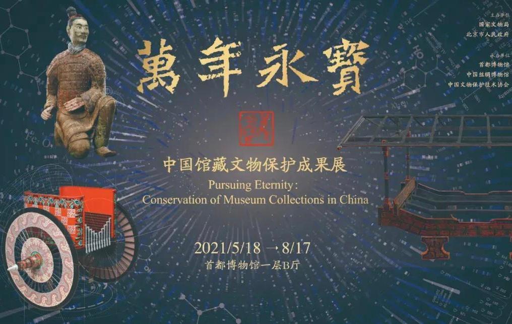 首都博物馆年度重磅!万年永宝——中国馆藏文物保护成果展