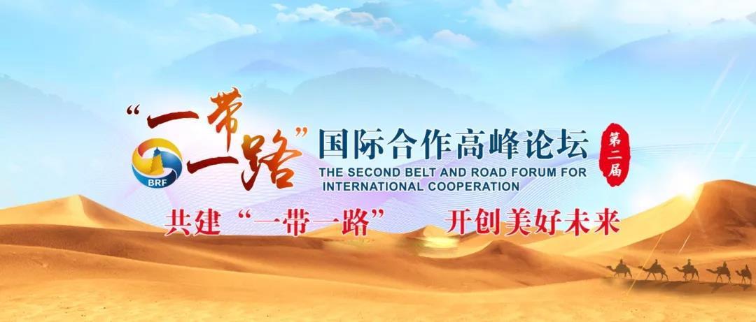 """第二届""""一带一路""""国际合作高峰论坛成果清单六大类283项:文化和旅游领域亮眼"""