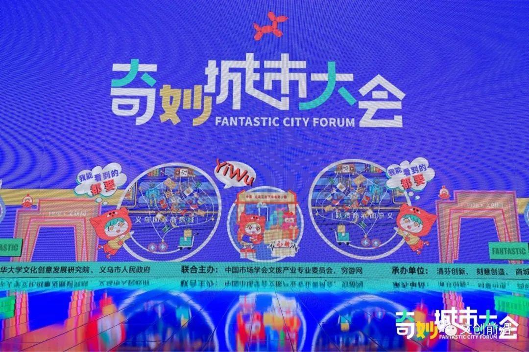 2021奇妙城市大会——关注城市的文化感、生活气、青春度和传播力