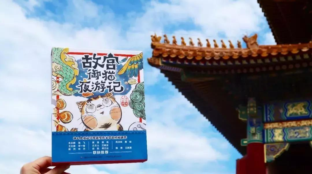 """开启打卡故宫新方式,""""故宫御猫""""有话说"""