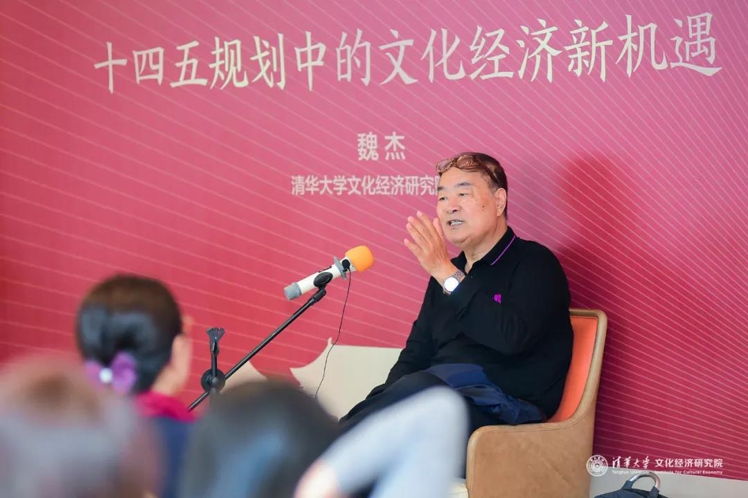 魏杰院长:十四五规划中的文化经济新机遇(一)