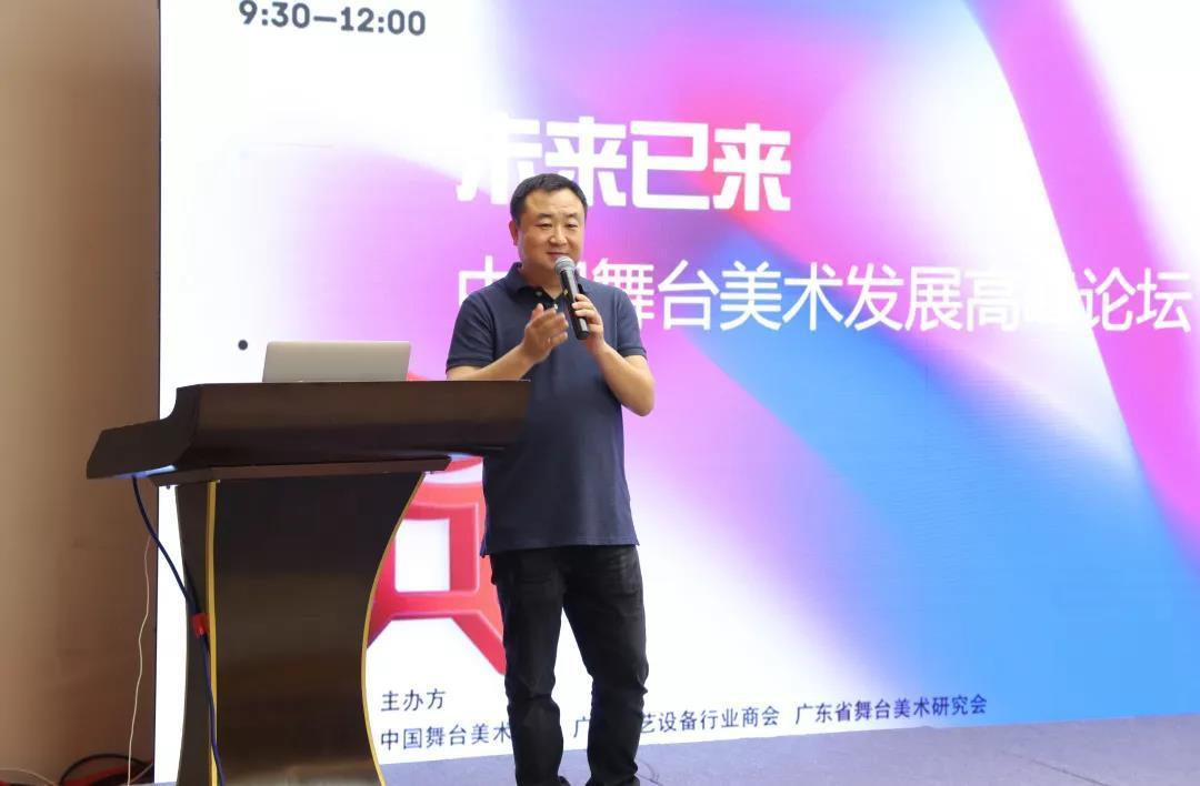 未来已来——中国舞台美术发展高峰论坛在广州成功举办