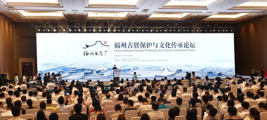 福州古厝保护与文化传承论坛在榕举行