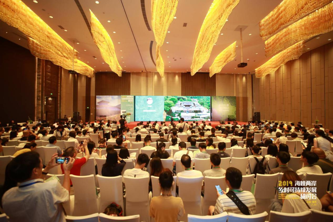 2019海峡两岸乡村可持续发展研讨会在福州举行